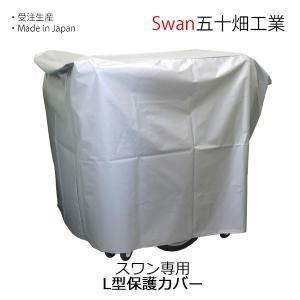 スワン専用 L型保護カバー 送料無料 五十畑工業Swan|monreve