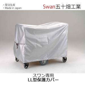 スワン専用 LL型保護カバー 送料無料 五十畑工業Swan|monreve