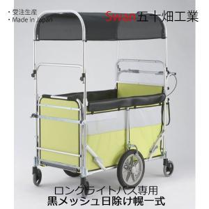 スワン ロングライトバス用 黒メッシュ日除け幌一式 送料無料 五十畑工業Swan|monreve