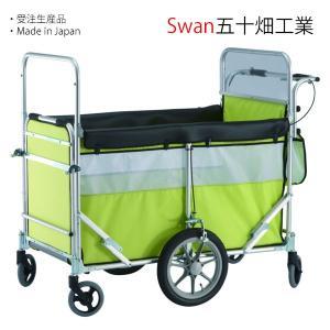 スワン ロングライトバス グリーン 関東送料無料 納期1ヵ月前後 五十畑工業Swan避難車 お散歩カー|monreve