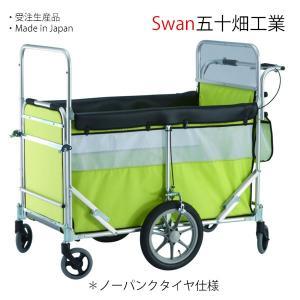 スワン ロングライトバス ノーパンクタイヤ仕様 グリーン 関東送料無料 納期1ヵ月前後 五十畑工業Swan避難車 お散歩カー|monreve
