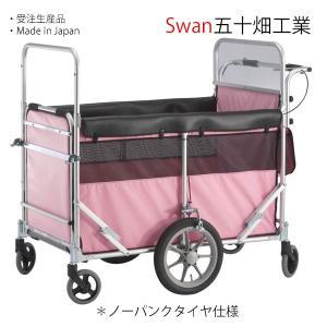 スワン ロングライトバス ノーパンクタイヤ仕様 ピンク 関東送料無料 納期1ヵ月前後 五十畑工業Swan避難車 お散歩カー|monreve