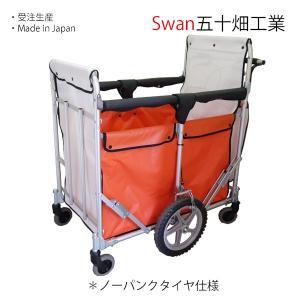スワン ミニバス2 関東・中部送料無料納期1ヵ月前後 五十畑工業Swan避難車 お散歩カー|monreve