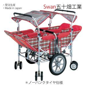 スワン S-88 ノーパンク仕様 対面式4人乗り 関東・中部送料無料 納期1ヵ月前後 五十畑工業Swan避難車 お散歩カー|monreve