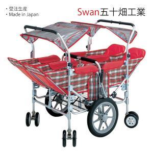 スワン S-88 対面式4人乗り 関東・中部送料無料 納期1ヵ月前後 五十畑工業Swan避難車 お散歩カー|monreve