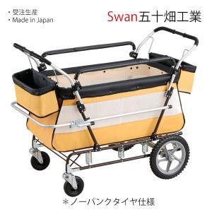 スワン サンポカー 関東・中部送料無料 納期1ヵ月前後 五十畑工業Swan 多人数用ベビーカート避難車 お散歩カー|monreve