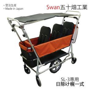 スワン SL-3用 日除け幌一式 送料無料 五十畑工業Swan お散歩カー 避難車|monreve