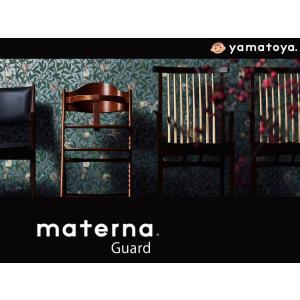 マテルナ ガード付き ベビーチェア セーフティチェアベルト付 yamatoya materna guard 大和屋 テーブルチェア ハイチェア|monreve