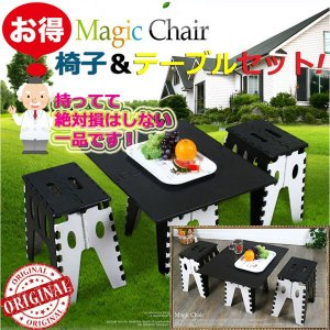 マジックチェア『Magic Chair』アウトドア テーブル...