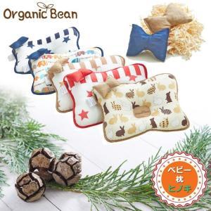 ▼メーカー希望小売価額:2,200円(税抜) ▼商品名:Organic Bean ベビーヒノキ枕 ▼...