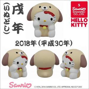 サンリオ ハローキティ  HELLO KITTY フィギュア 十二支 開運おみくじ付!『2018年の...