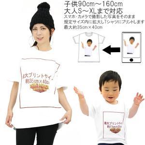 使用するTシャツはユナイテッドアスレの5.6オンス ハイクオリティー Tシャツの90cm〜XLまでの...