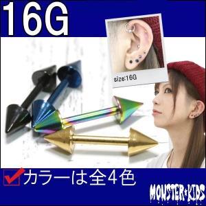 全4色 カラーコーティング ストレートコーンバーベル 16G/8mm BP-BC222 ボディピアス ボディーピアス 316Lサージカル アウターコンク|monsterkids