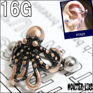 ボディピアス 16G ブロンズカラーオクトパスチャームシールドバーベル(1.2mm)BP-BC254 ボディーピアス 耳 ヘリックス アウターコンク|monsterkids