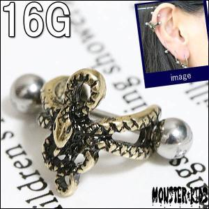 ボディピアス 16G ゴールドカラースネークチャームシールドバーベル(1.2mm)BP-BC255 ボディーピアス 耳 ヘリックス アウターコンク|monsterkids