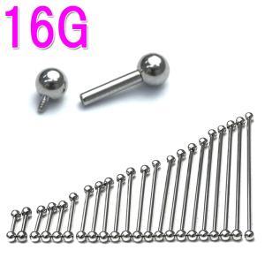 ボディピアス 16G インターナル ストレートバーベル 6mm〜50mm BPBB-IN16G|monsterkids