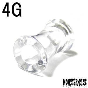 ボディピアス 4G 綺麗な透明 アクリルクリアダブルフレアアイレット (5.0mm) BPDF-09-04G クリアー ボディーピアス 透明ピアス シークレット 透明系 学生 仕事 monsterkids