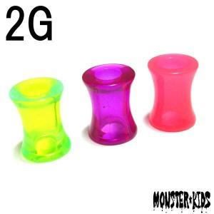 ボディピアス 2G 3色 アクリルカラーダブルフレアアイレット (6.2mm) BPDF-14-02G イエロー パープル ピンク ボディーピアス 半透明 カラフル ポップ 派手 monsterkids