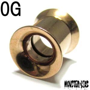 ボディピアス 0G ピンクゴールドカラーPVDコーティング インターナルスレッドダブルフレア アイレット (8.0mm) BPDF-26-0G ピンク系 ボディーピアス トンネル monsterkids