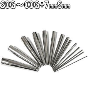 ボディピアス 20G〜00G 隙間の7mm・9mmサイズもあるくぼみのある拡張器 BPEX-23 ボディーピアス 拡張 軟骨 イヤーロブ トラガス ヘリックス|monsterkids