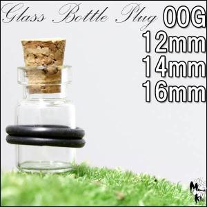 ボディピアス 00G 12mm 14mm 16mm ガラスボトル プラグBPPL-34 ビン イヤーロブ ボディーピアス glass ミニチュア コケリウム アクアリウム オブジェ|monsterkids