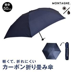 MONTAGNE. 超軽量 折り畳み傘 晴雨兼用 カーボン製 コンパクトタイプ 雨傘 日傘 ネイビー...
