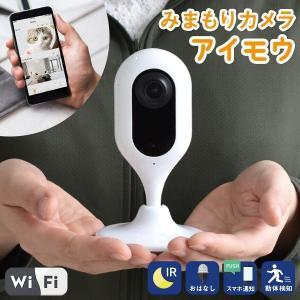 みまもりカメラ アイモウ Cue ペットカメラ ワイヤレスカメラ WiFiカメラ ドッグカメラ 暗視 防犯カメラ 見守り IPC-C22N