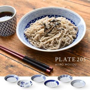 日本製 中皿 プレート 藍色模様 20.5cm 和柄 美濃焼 ディナープレート パスタ皿 カレー皿 ...