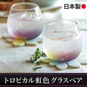トロピカルな色合いが美しい日本製のスインググラスです。 光に照らされて、底に色付けされたレインボーの...