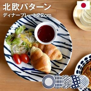 北欧パターン ディナープレート 22cm 日本製 パスタプレート 軽量 美濃焼 磁器 北欧食器 藍色...