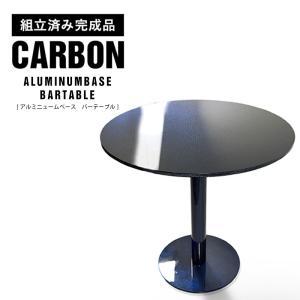 完成品 カーボン製 バーテーブル アルミベース 軽量 CARBON 机 テーブル デスク カーボンフ...