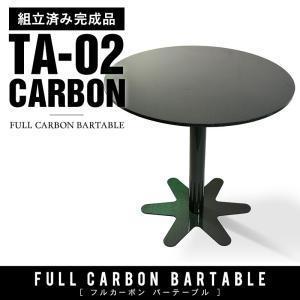 完成品 カーボン製 フルカーボン バーテーブル 軽量 CARBON 机 テーブル デスク カーボンフ...