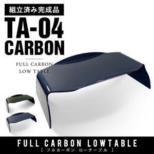 完成品 カーボン製 フルカーボン ローテーブル 軽量 CARBON 机 テーブル デスク カーボンフ...