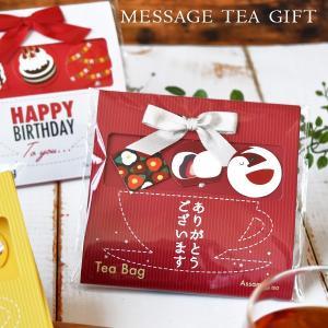 メッセージ紅茶ギフト3P ティーギフト ありがとう ハッピーバースデー 感謝 アッサム キャラメル ...