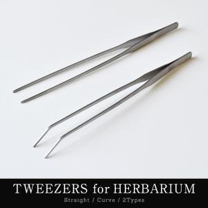 ハーバリウム用 ピンセット 27cm  ストレート カーブ ステンレス製 先曲がり キット ロングピ...