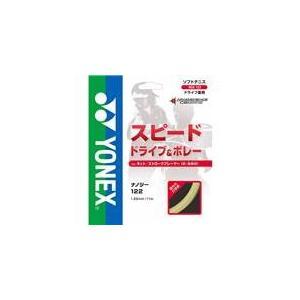 ヨネックス(YONEX) NANOGY122 (ソフトテニス用) コスミックゴールド NSG122 montaukonline