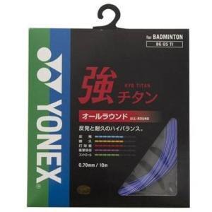 ヨネックス(YONEX) 強チタン (バドミントン用) ブルーベリー BG65TI|montaukonline