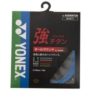ヨネックス(YONEX) 強チタン (バドミントン用) シアン BG65TI|montaukonline
