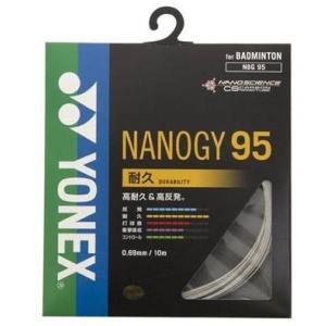 ヨネックス(YONEX) NANOGY95 (バドミントン用) シルバーグレー NBG95|montaukonline