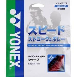 ヨネックス(YONEX) CYBER NATURAL SHARP (ソフトテニス用) レッド CSG550SP montaukonline
