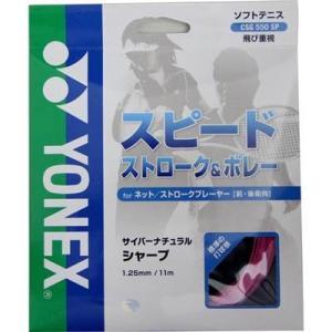 ヨネックス(YONEX) CYBER NATURAL SHARP (ソフトテニス用) ピンク CSG550SP montaukonline