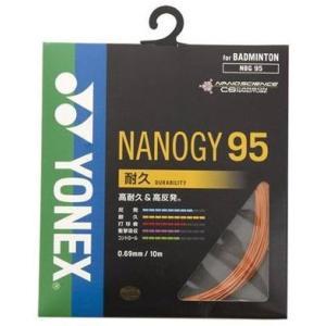 ヨネックス(YONEX) NANOGY95 (バドミントン用) オレンジ NBG95|montaukonline