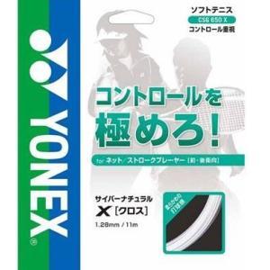 ヨネックス(YONEX) CYBER NATURAL CROSS (ソフトテニス用) ライトイエロー CSG650X montaukonline
