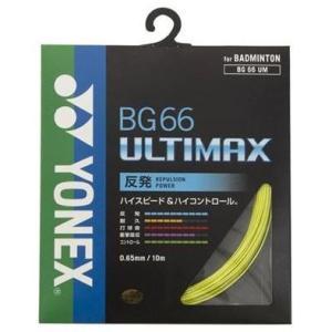 ヨネックス(YONEX) BG66 ULTMAX (バドミントン用) イエロー BG66UM|montaukonline