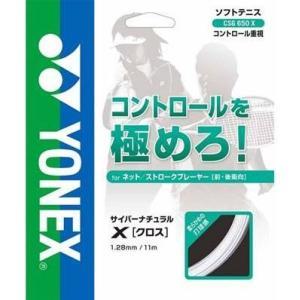 ヨネックス(YONEX) CYBER NATURAL CROSS (ソフトテニス用) ブルー CSG650X montaukonline