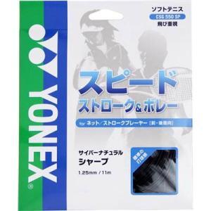 ヨネックス(YONEX) CYBER NATURAL SHARP (ソフトテニス用) ブラック CSG550SP montaukonline