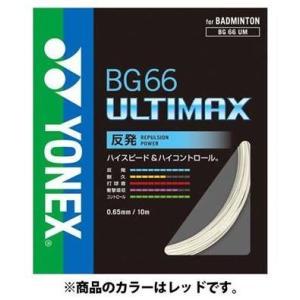ヨネックス(YONEX) BG66 ULTMAX (バドミントン用) レッド BG66UM|montaukonline