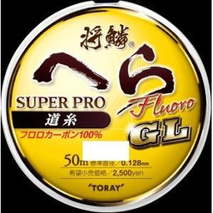 東レ(TORAY) ライン 将鱗へら スーパープロフロロ道糸GL 50m 0.8号
