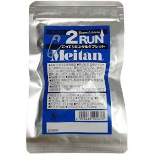梅丹 2RUN 60粒|montaukonline