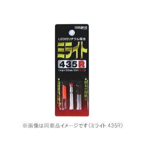 HIROMI(ヒロミ) ミライト 435G 緑